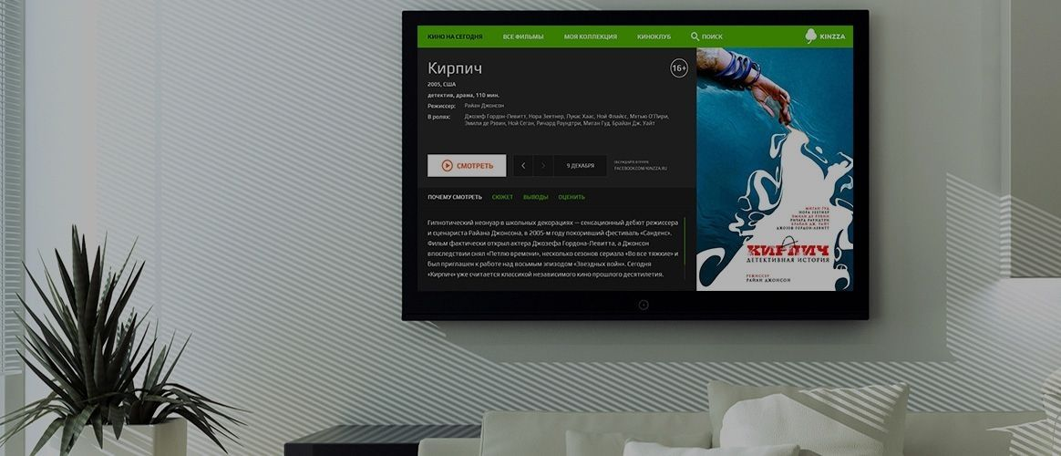 Kinzza club - online movie theater on Smart TV